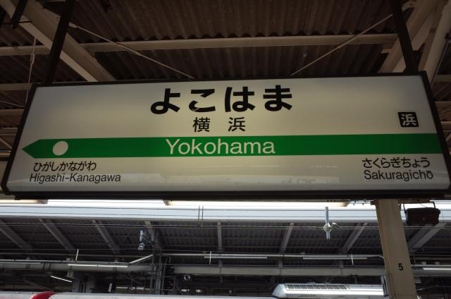 横浜のマンション売るなら気をつけたいこと
